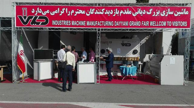 The 17th Tehran Industry Exhibition1396
